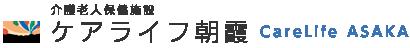 ケアライフ朝霞